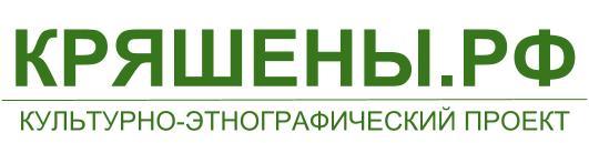 КРЯШЕНЫ.РФ