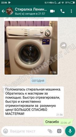 Отзыв о частном мастере по ремонту стиральных машин в Ростове