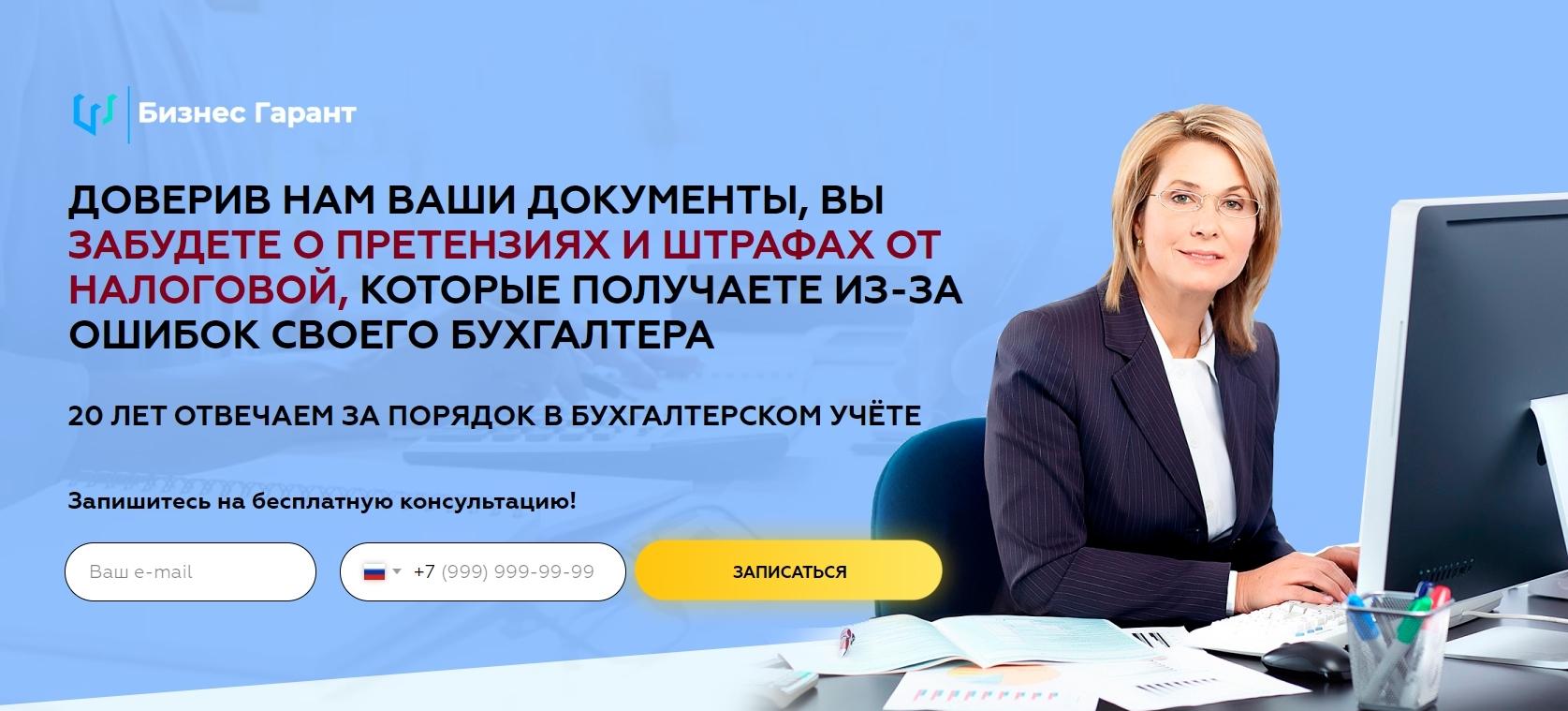 Гарант бухгалтерские услуги отзывы услуги частного бухгалтера сайт