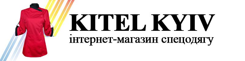 KITEL KYIV - інтернет-магазин спецодягу