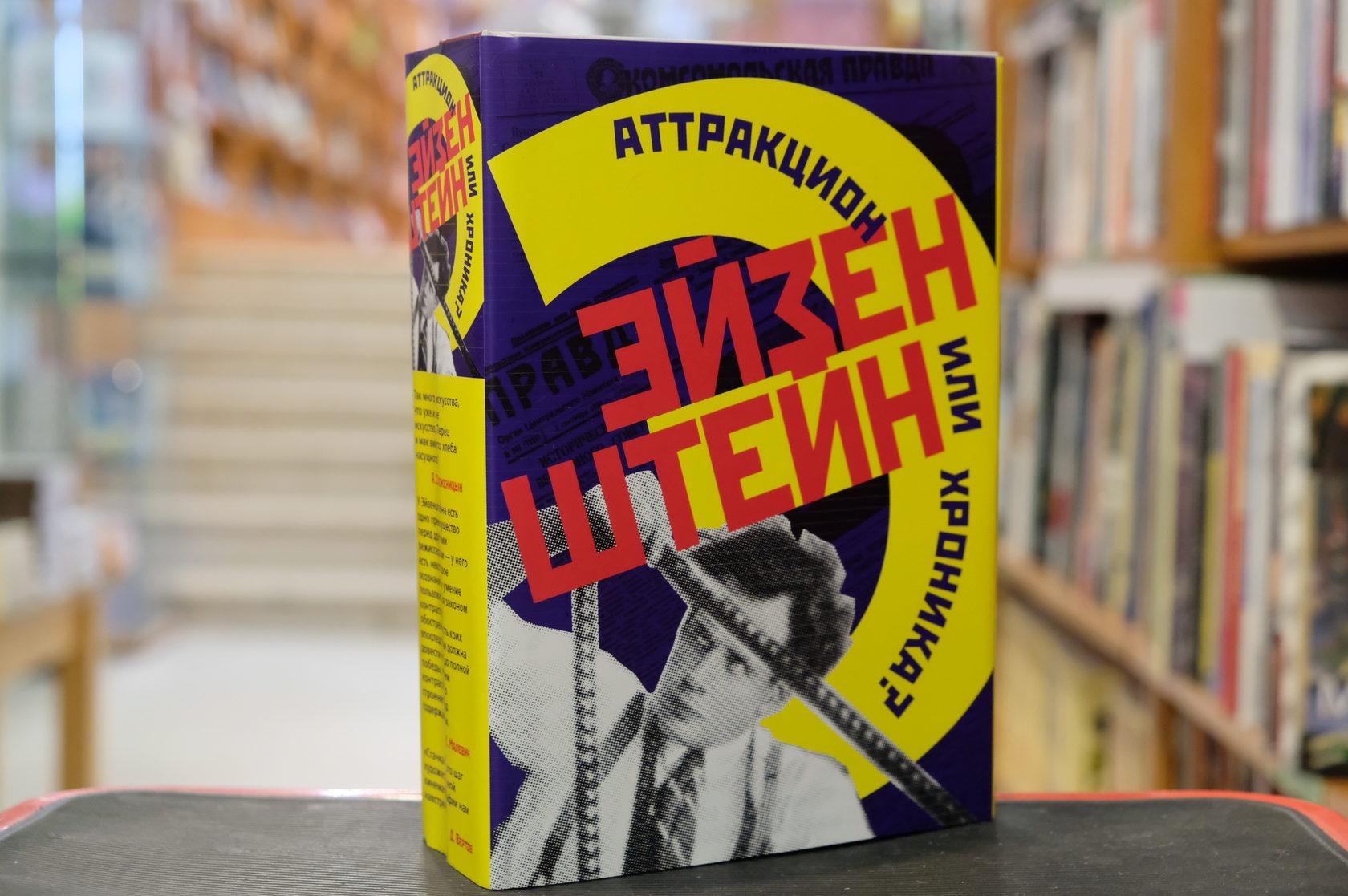 «Эйзенштейн. Аттракцион или хроника?» Комплект в 2-х книгах 978-5-386-12620-9