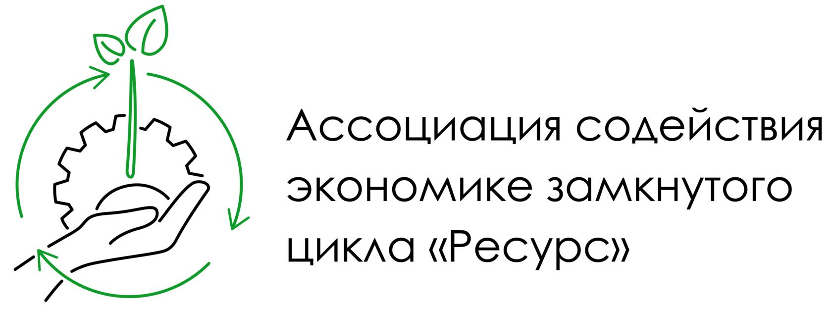 Ассоциация «Ресурс»