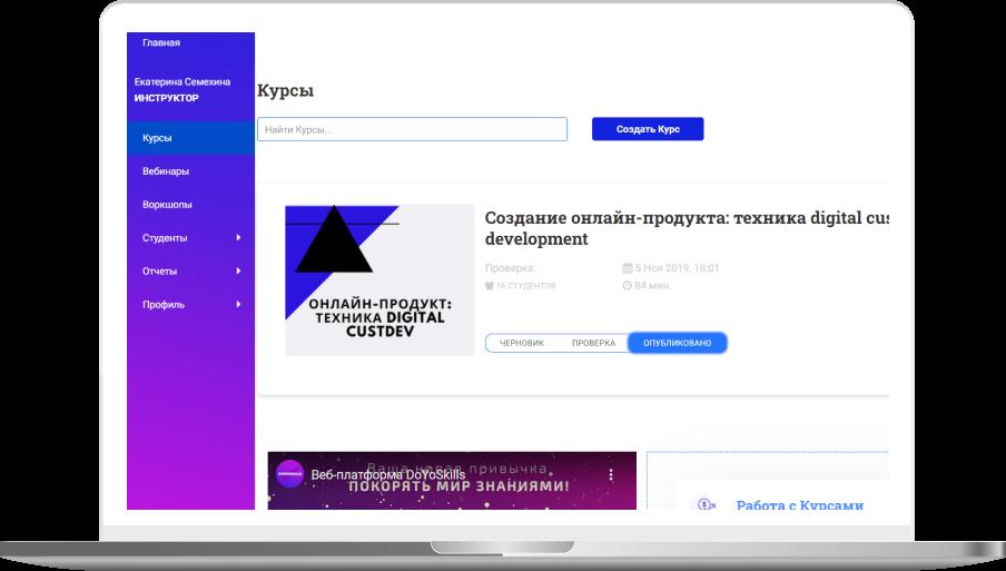 Возможности Инструктора - десктоп версия
