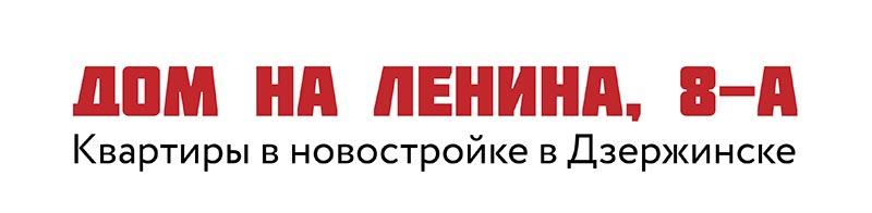 Квартиры в новостройке в Дзержинске