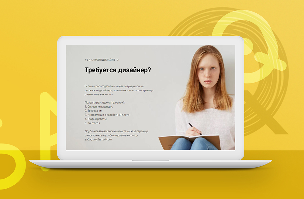 вакансия дизайнером москва фриланс
