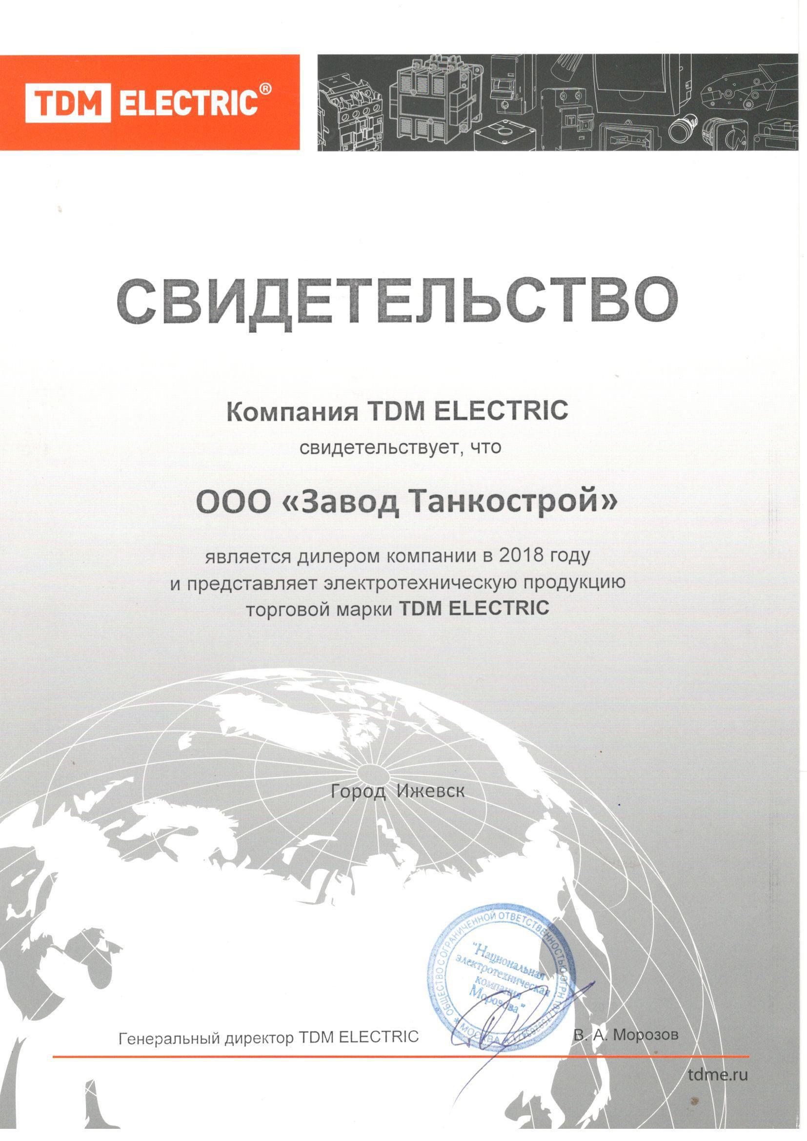 Диплом Танкострой фото
