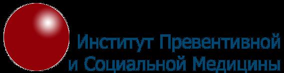 Институт Превентивной и Социальной Медицины