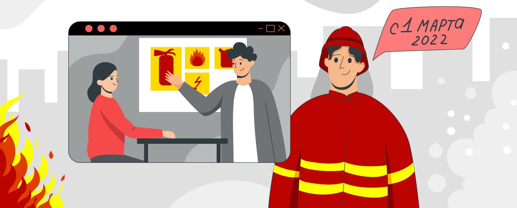 Подготовлен проект приказа о новых правилах обучения по пожарной безопасности с 2022 года