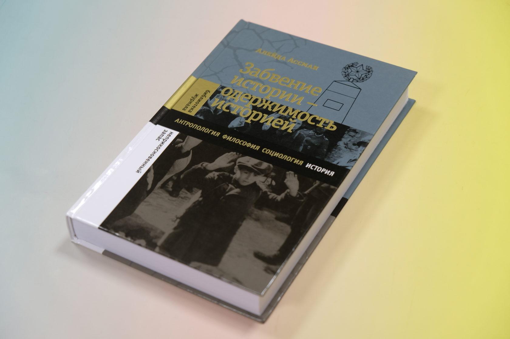 Алейда Ассман «Забвение истории — одержимость историей» 978-5-4448-1151-1