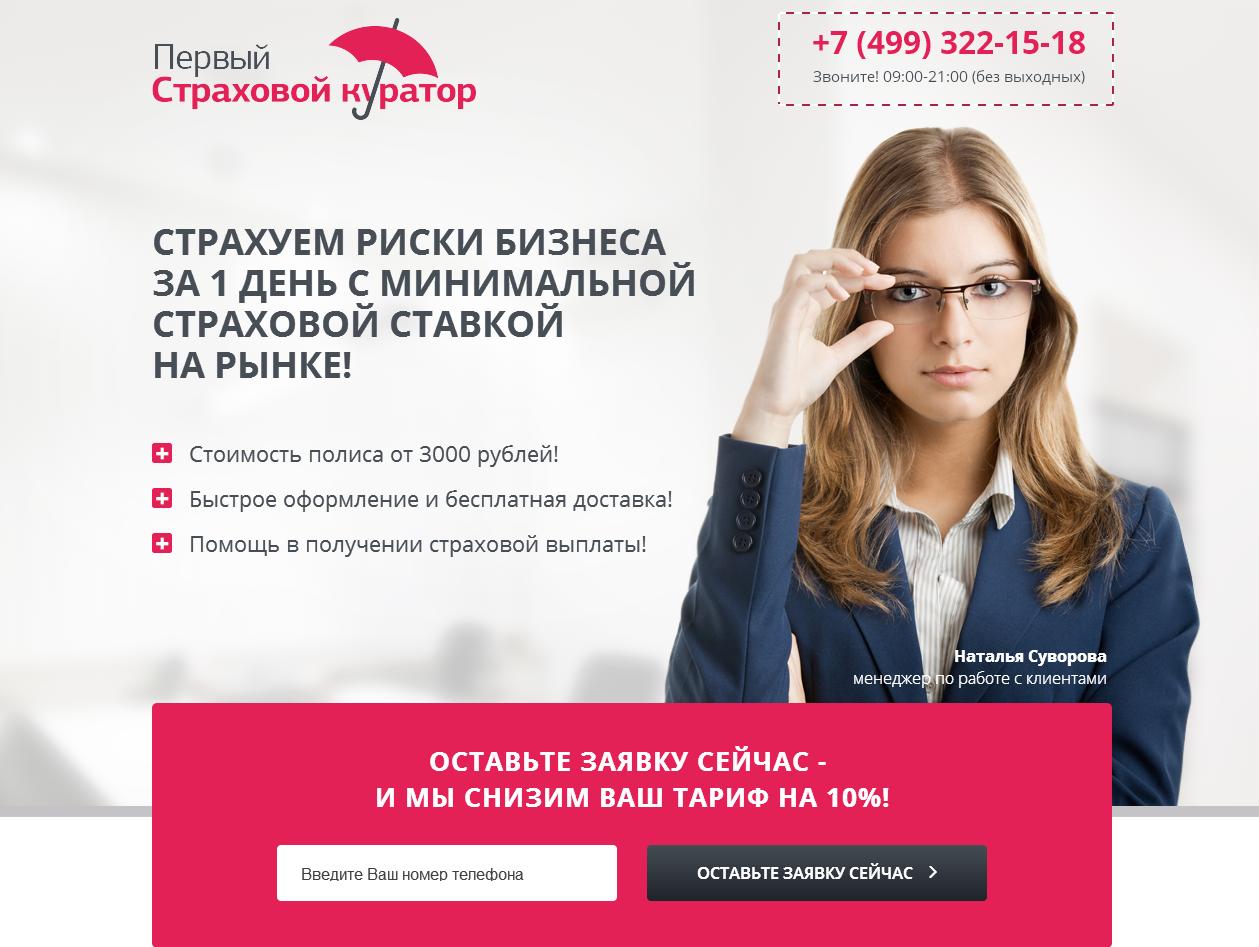 Как правильно предложить создание сайта клиенту продвижение сайтов перми