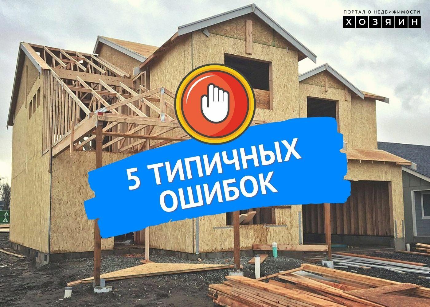 5 типичных ошибок при строительстве загородного дома.