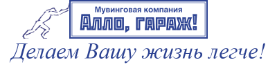 Алло, гараж! - переезды во Владимире