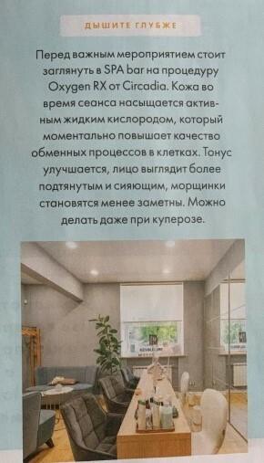OxygenRX_Circadia_Cosmopolitan_march_issue_spabar