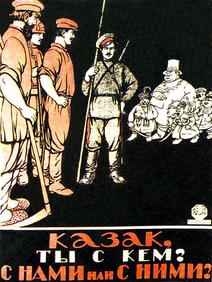 Плакат гражданской войны про казаков