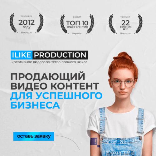 Айлайк Продакшн фото