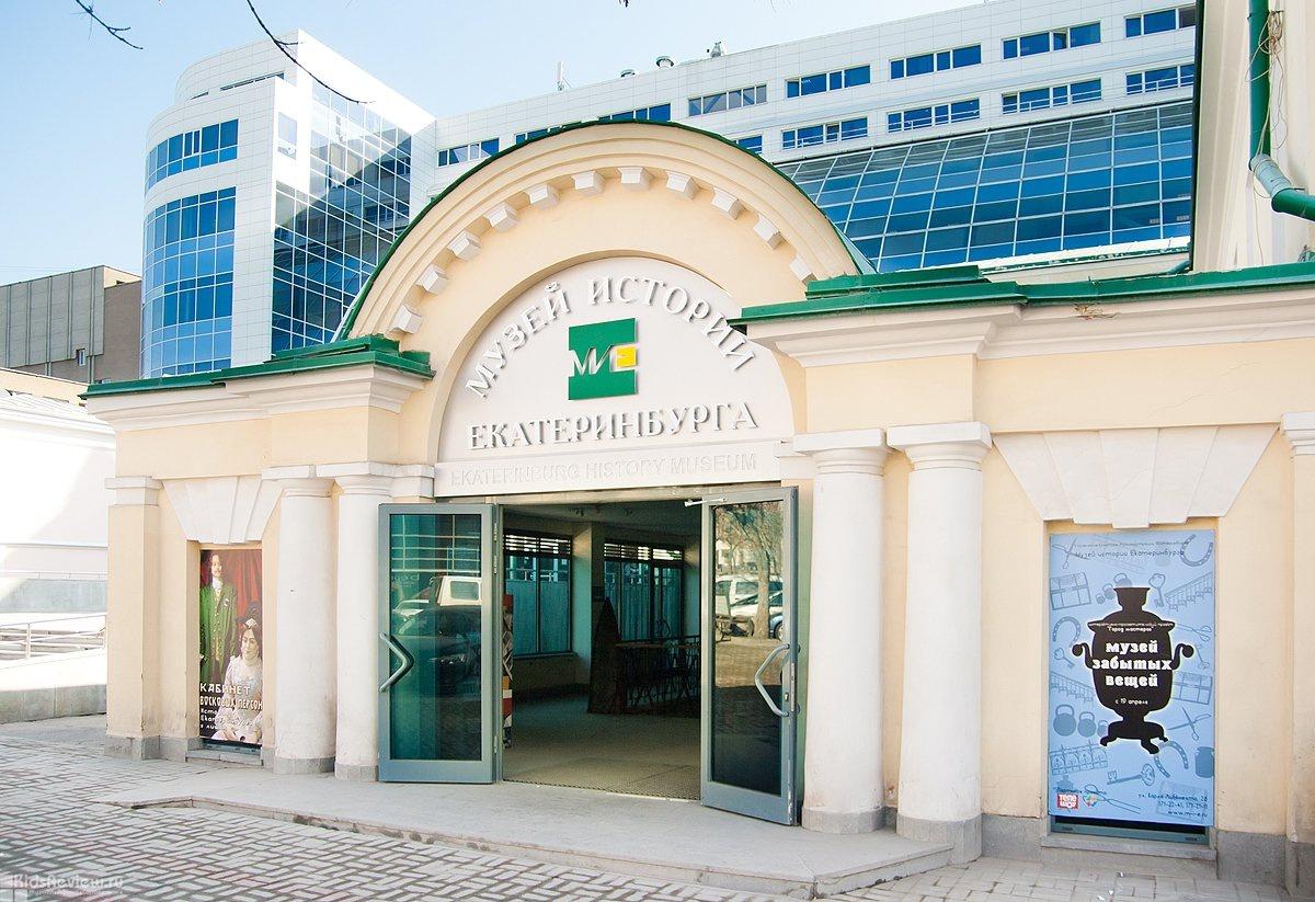 Музеи екатеринбурга стоимость билетов театр драмы челябинск купить билеты