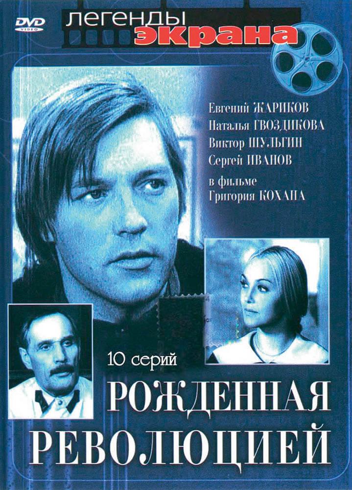По данным Гостелерадиофонда РФ, «Рожденная революцией» есть еще  в 15-серийном «перемонтированном» варианте