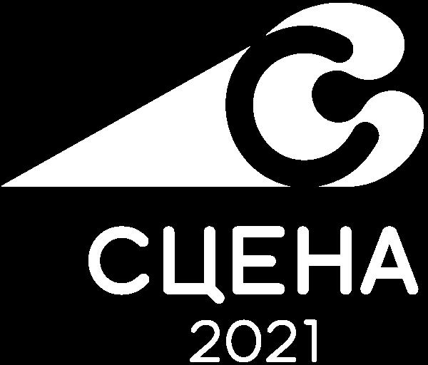 Сцена 2021