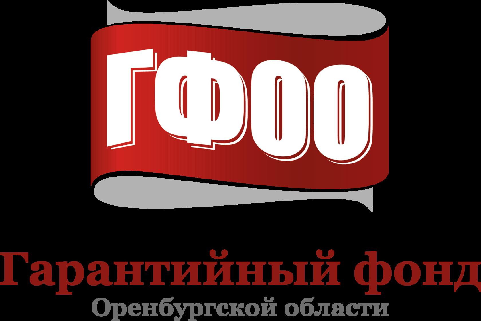 Гарантийный фонд Оренбургской области