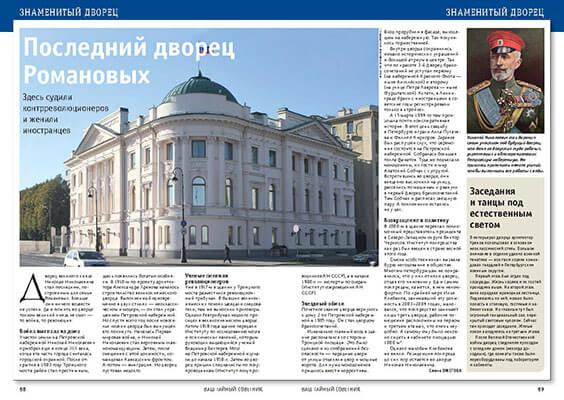 Дворец Великого князя Николая Николаевича на Петровской набережной. История