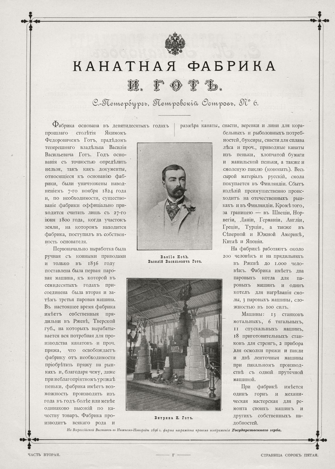 Канатная фабрика Готов, Санкт-Петербург, РосСтройИнвест, жк familia,  росстройинвест