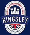 Международная английская школа Kingsley