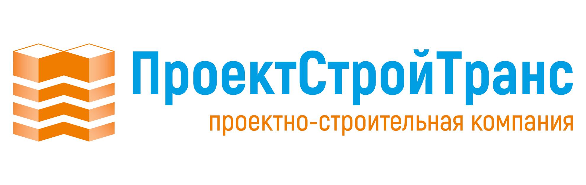 ПроектСтройТранс