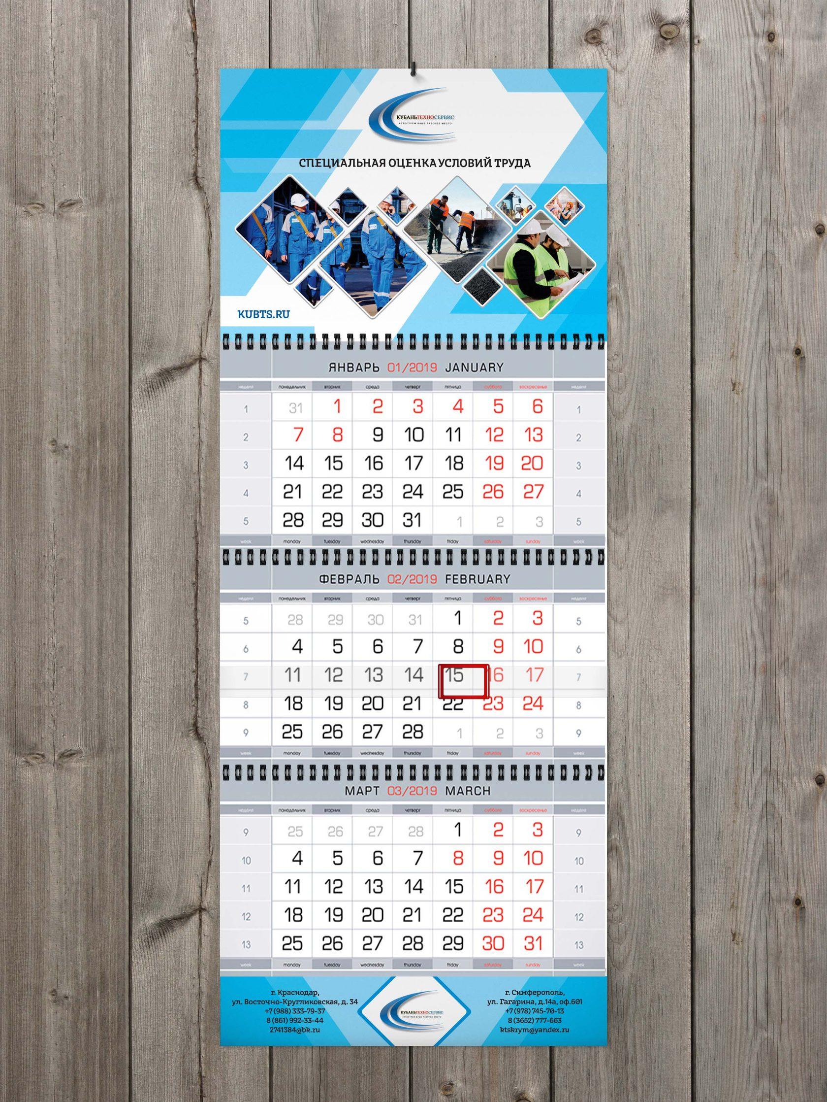 образцы постеров календарей методики