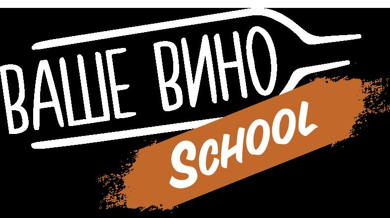 Онлайн-школа для вина