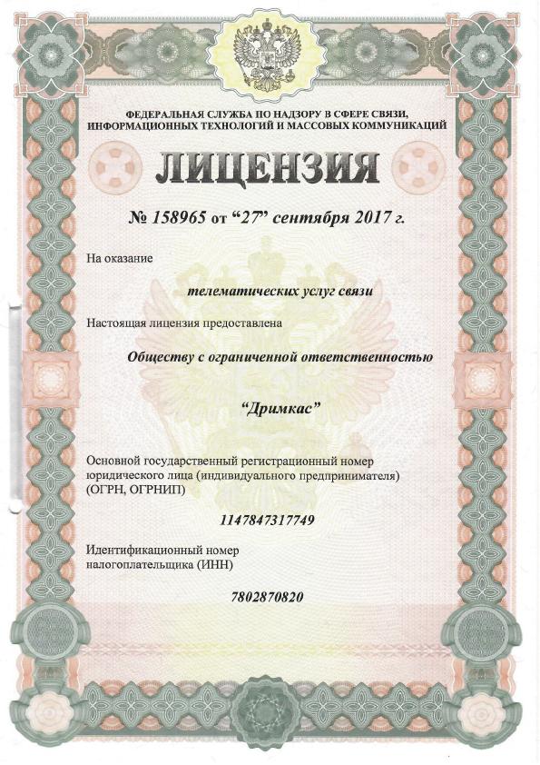 Лицензия РКН