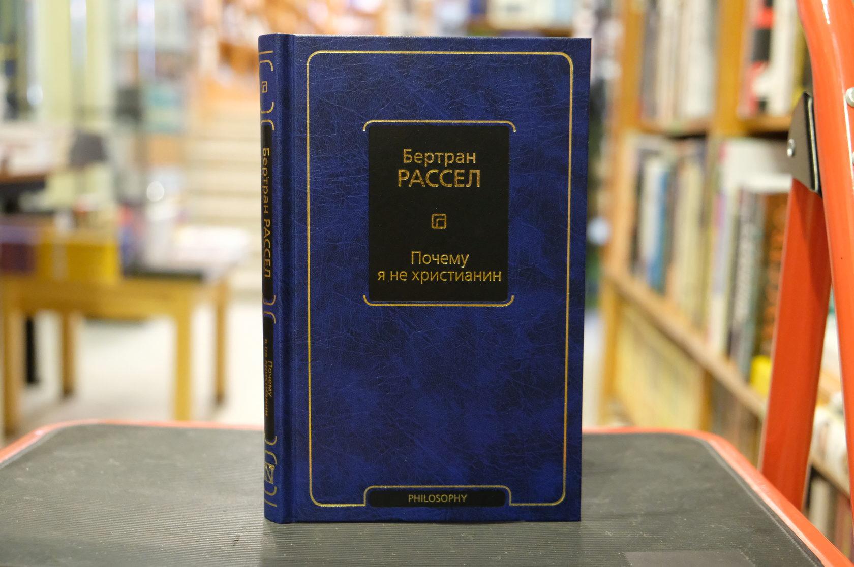 Купить книгу Бертран Рассел «Почему я не христианин» 978-5-17-109460-7 АСТ