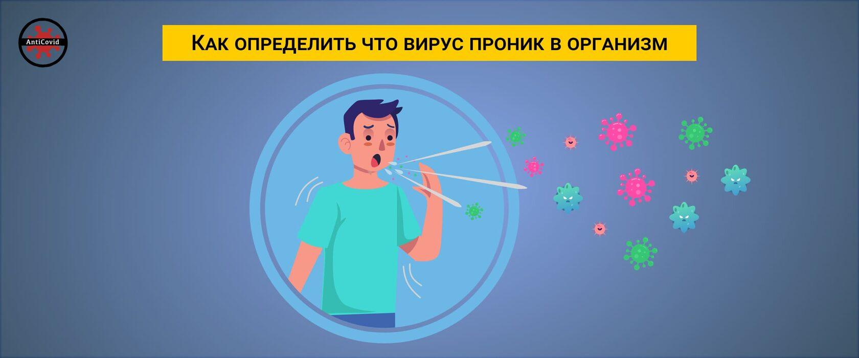 Как определить что вирус проник в организм