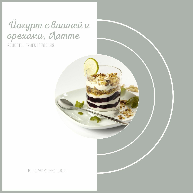 вишневый десерт рецепт без выпечки