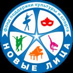 """Фонд """"Новые лица"""""""