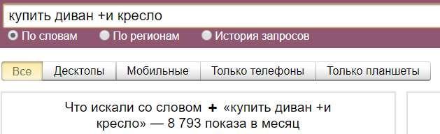 "оператор ""плюс"" в вордстат"