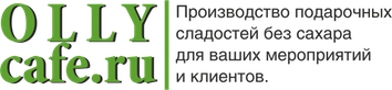 Вкусные подарки с логотипом