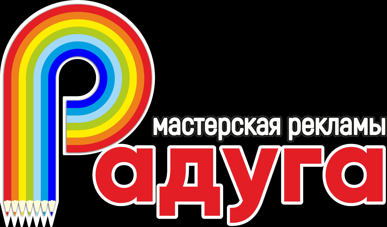 мастерская рекламы РАДУГА