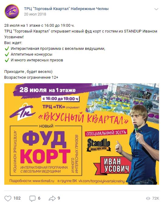 Концерт Ивана Усовича. Обновленный фуд-корт