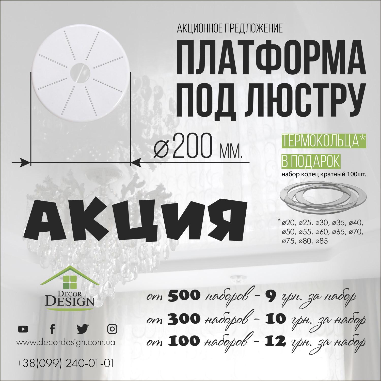Платформа под люстру диаметром 200 мм + термокольцо по цене от 9 грн. за набор