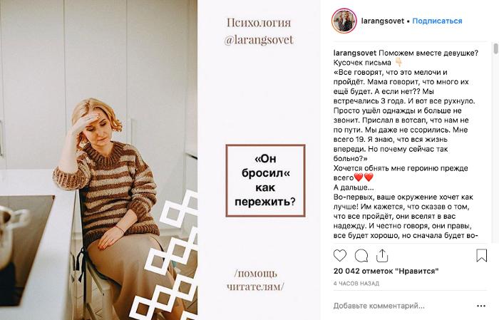 У психолога Ларисы Сурковой в Instagram 1,5 миллиона подписчиков | SobakaPav.ru