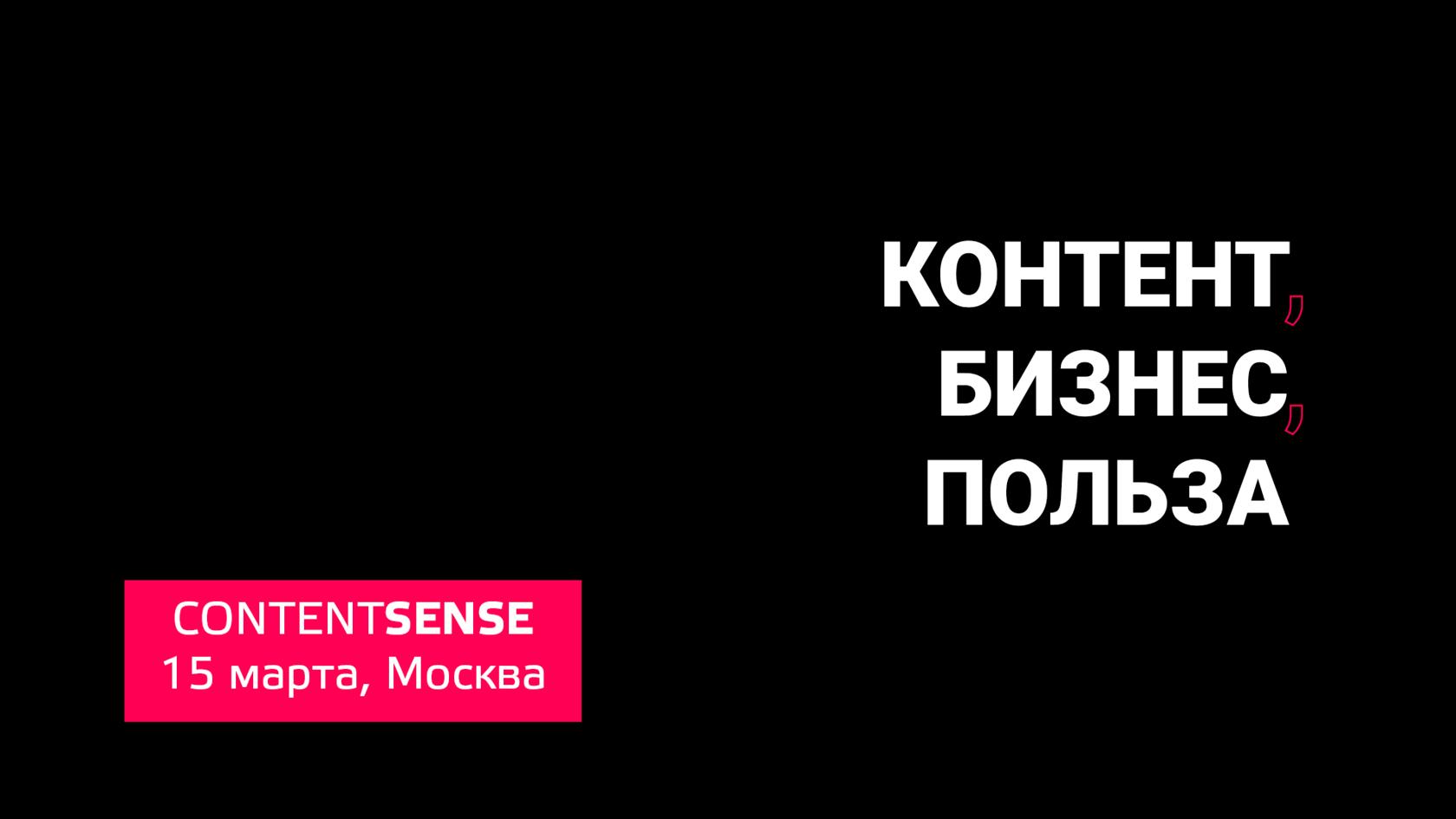 http://contentsense.ru/