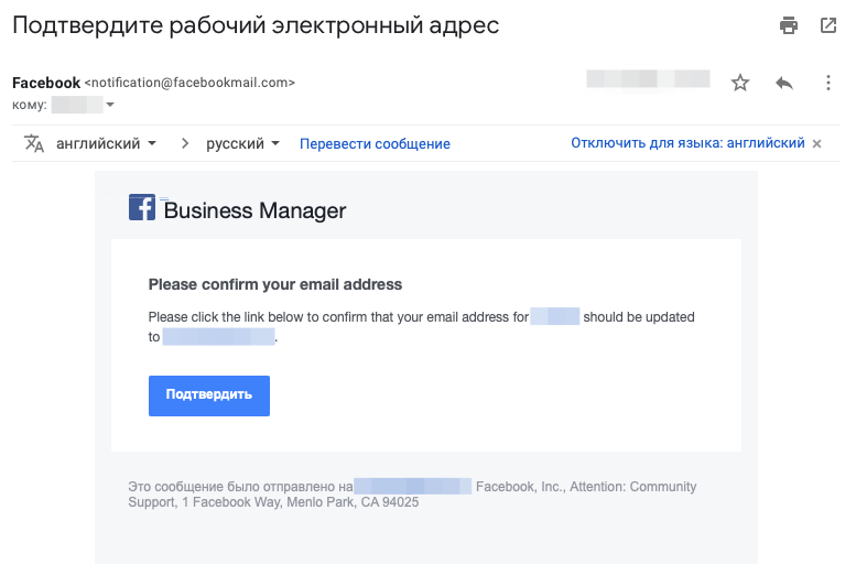 подтверждениеэлектронной почты в Facebook business manager