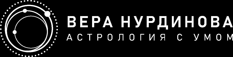 Астролог Вера Нурдинова