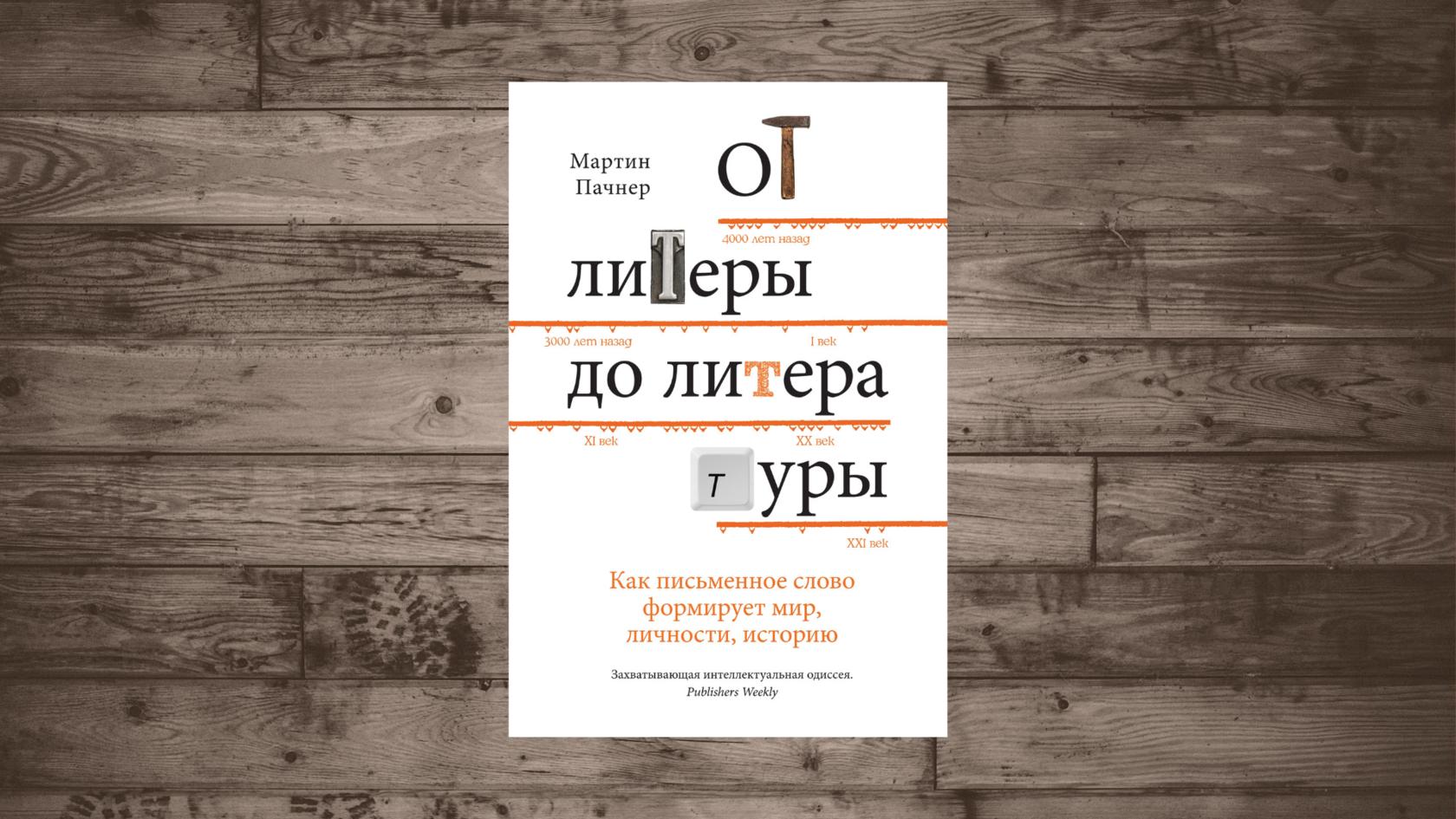Купить Мартин Пачнер «От литеры до литературы. Как письменное слово формирует мир, личности, историю», Азбука, 978-5-389-14058-5