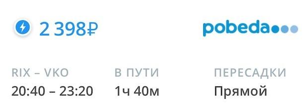 Рига - Москва