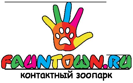 Fauntown контактный зоопарк