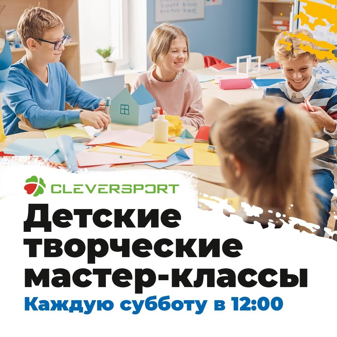 Творческие мастер-классы в мае для детей