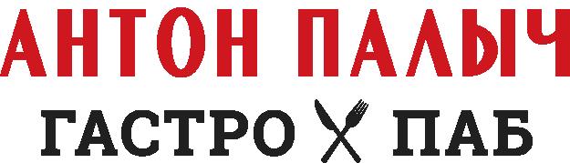 Антон Палыч Гастропаб