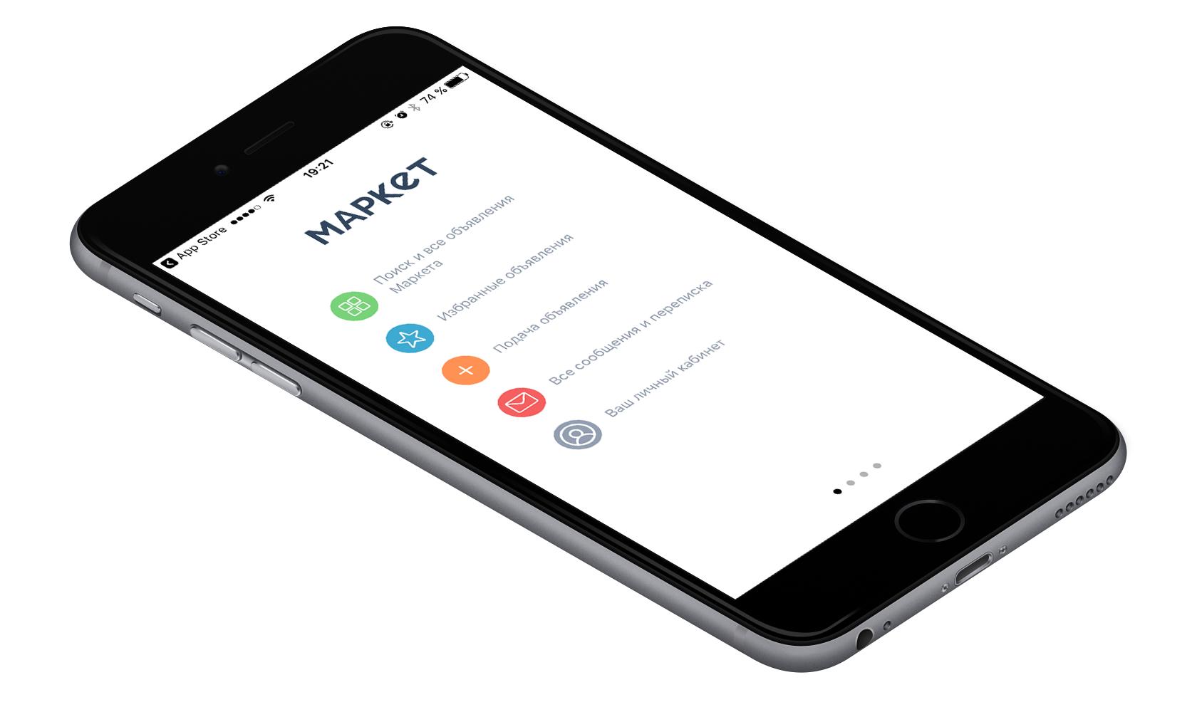 Market.kz iOS
