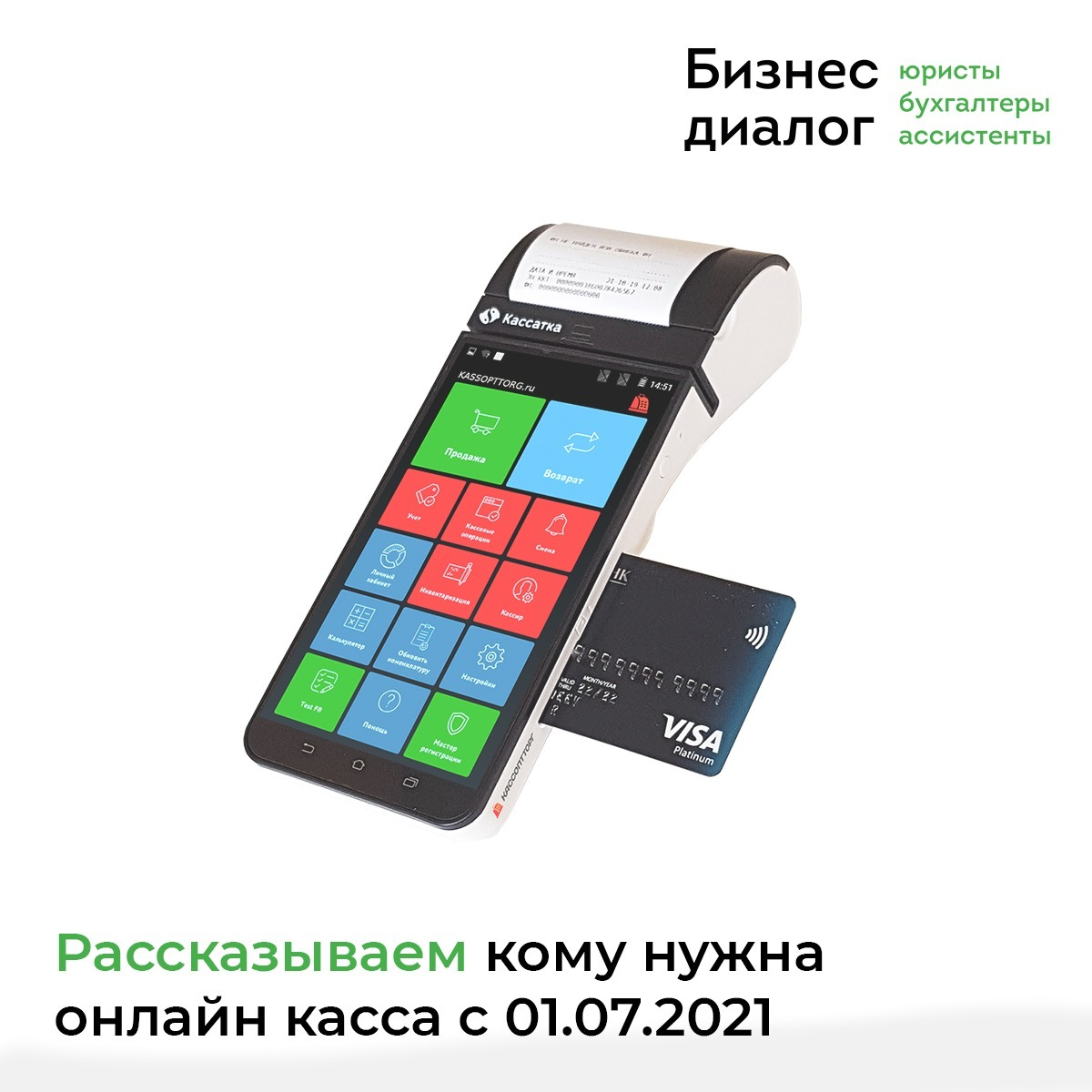 Прощай банковская тайна. Бизнес диалог. ubk-bd.ru